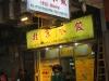 Macao - resto local